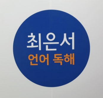 최은서 국어학원