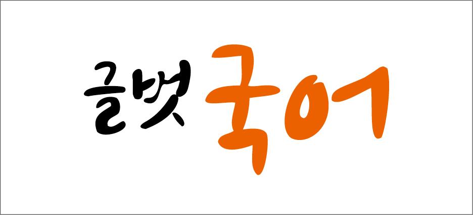 글벗국어입시진학지도학원