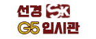 주식회사 선경원에듀(선경지파이브(G5)학원)