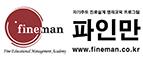 동탄파인만학원