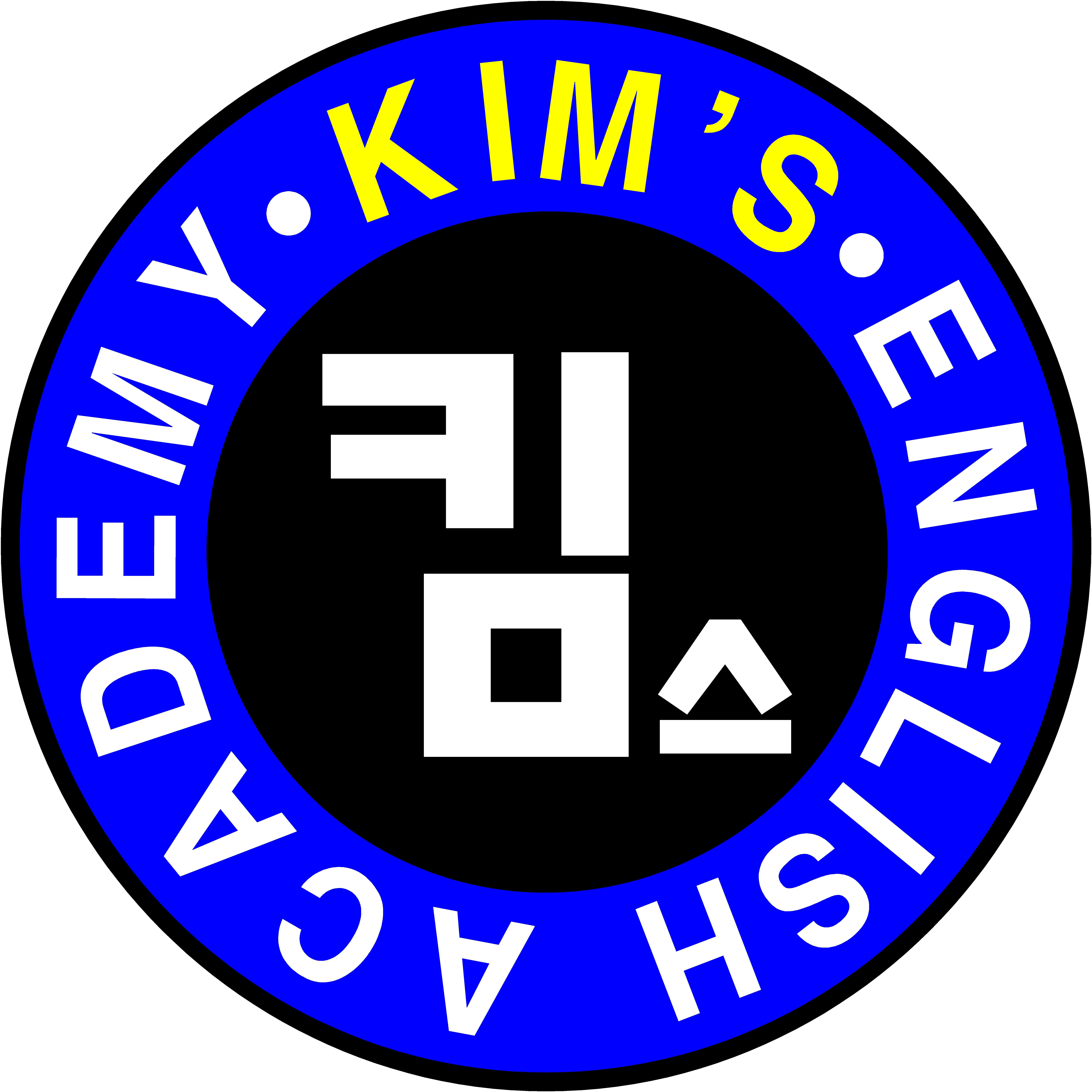 킴스영어학원