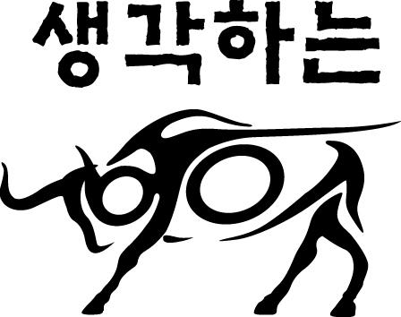 생각하는황소 구리