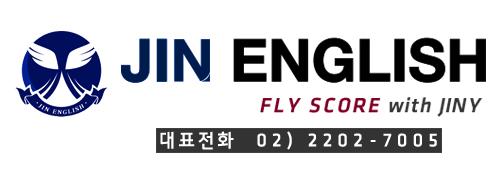 진영어학원