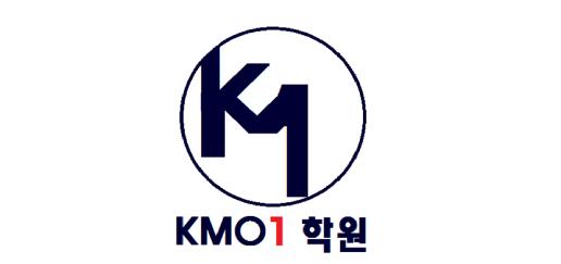 대치동 KMO1 학원
