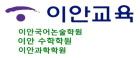 이안국어논술학원