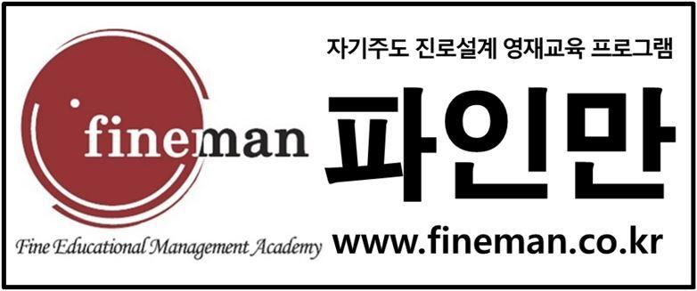 파인만학원(전체직영)