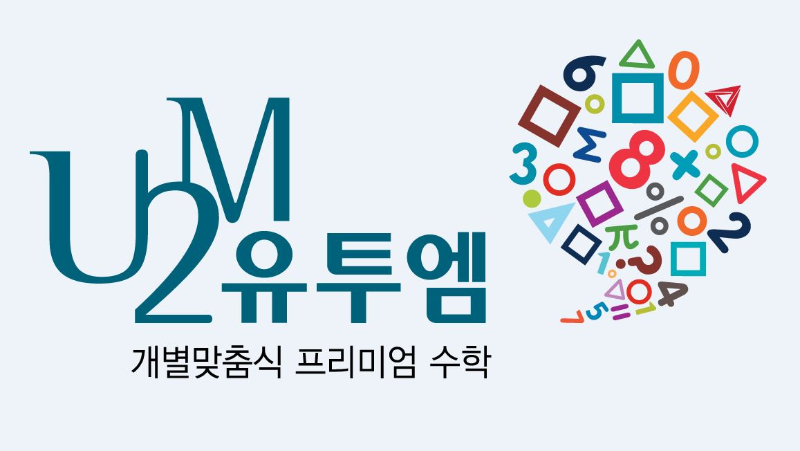 유투엠서대문가재울캠퍼스학원
