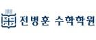 전병훈 수학학원