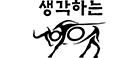 생각하는 황소 송파학원