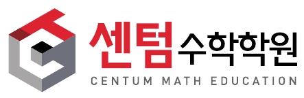 센텀 수학
