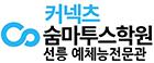 숨마투스선릉예체능