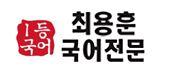 최용훈국어학원 광진광장...