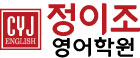 (주)정이조영어학원