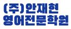 (주)안재현영어전문학원