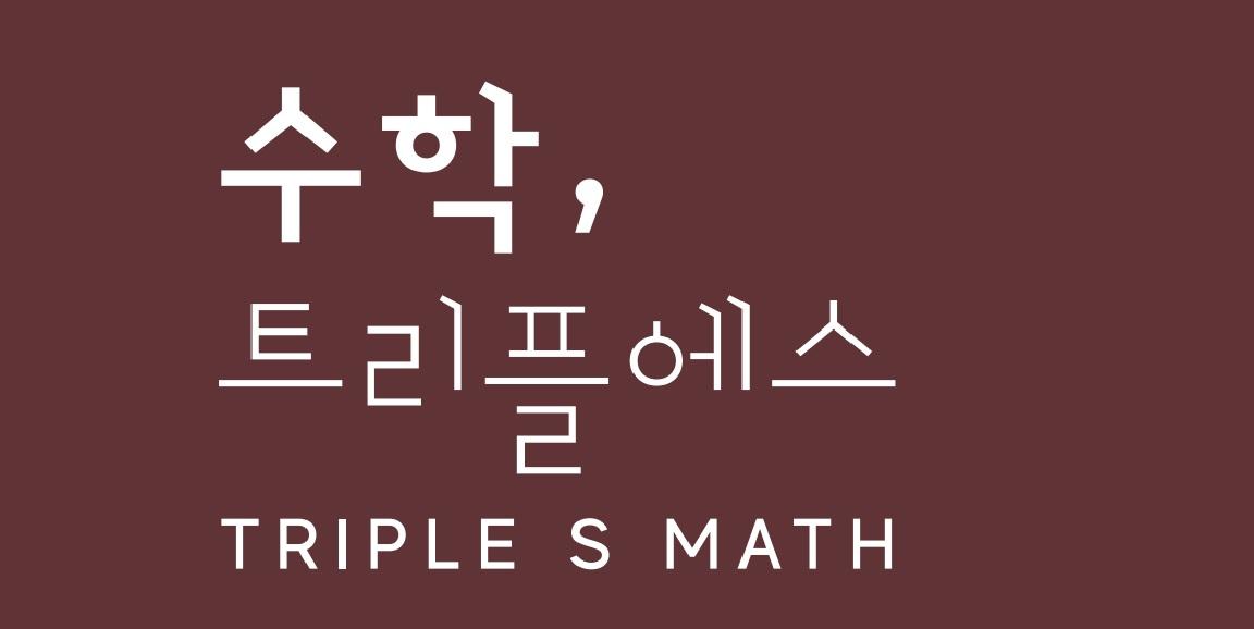 수학, 트리플에스 학원