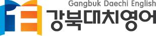 강북대치영어